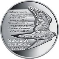 Монета Михайло Петренко 2 грн. 2017 року