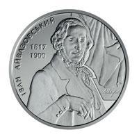 Монета Іван Айвазовський 2 грн. 2017 року