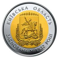 Монета 85 років Київській області 5 грн. 2017 року