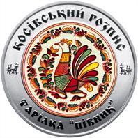 Монета Косівський розпис 5 грн. 2017 року