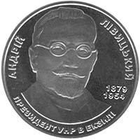 Монета Андрій Лівицький 2 грн. 2009 року