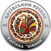 Срібна монета Косівський розпис 10 грн. 2017 року