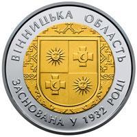 Монета 85 років Вінницькій області 5 грн. 2017 року
