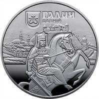 Монета Давній Галич 5 грн. 2017 року