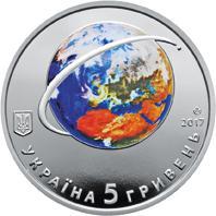 Монета 60-річчя запуску першого супутника Землі 5 грн. 2017 року