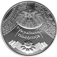 Монета украинская писанка 5 грн. 2009 года