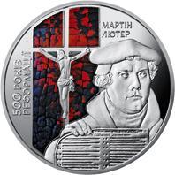Монета 500-річчя Реформації 5 грн. 2017 року