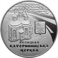 Монета Катерининська церква в м. Чернігові 5 грн. 2017 року