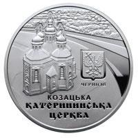 Срібна монета Катерининська церква в м. Чернігові 10 грн. 2017 року