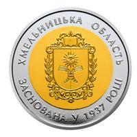 Монета 80 років Хмельницькій області 5 грн. 2017 року