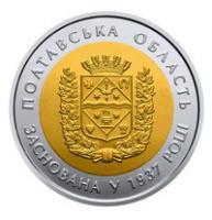 Монета 80 років Полтавській області 5 грн. 2017 року