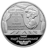 Монета 100 років Національному академічному українському драматичному театру імені Марії Заньковецької 5 грн. 2017 року