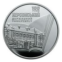 Монета 100 років Херсонському державному університету 2 грн. 2017 року