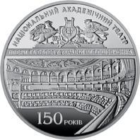 Монета 150 років Національному академічному театру опери та балету України ім. Т.Г.Шевченка 5 грн. 2017 року