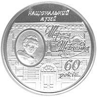 Монета 60 років Національному музею Т.Г.Шевченка 5 грн. 2009 року