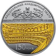 Срібна монета 150 років Національному академічному театру опери та балету України ім. Т.Г.Шевченка 20 грн. 2017 року