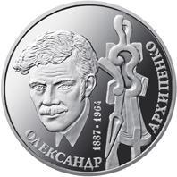 Монета Олександр Архипенко 2 грн. 2017 року
