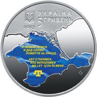 Монета 100-річчя першого Курултаю кримськотатарського народу 5 грн. 2017 року