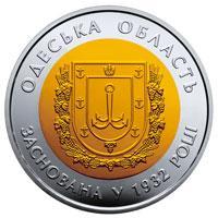 Монета 85 років Одеській області 5 грн. 2017 року