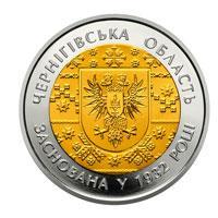 Монета 85 років Чернігівській області 5 грн. 2017 року
