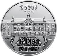 Монета 100 років Національній академії образотворчого мистецтва і архітектури 2 грн. 2017 року