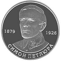 Монета Симон Петлюра 2 грн. 2009 року
