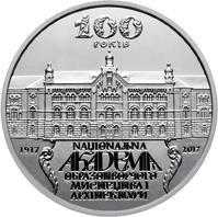 Срібна монета 100 років Національній академії образотворчого мистецтва і архітектури 5 грн. 2017 року