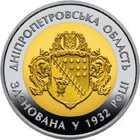 Монета 85 років Дніпропетровській області 5 грн. 2017 року