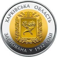 Монета 85 років Харківській області 5 грн. 2017 року