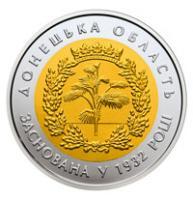 Монета 85 років Донецькій області 5 грн. 2017 року