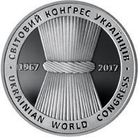 Монета 50 років Світовому конгресу українців 5 грн. 2017 року