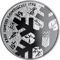 Срібна монета ХХІІІ зимові Олімпійські ігри 10 грн. 2018 року