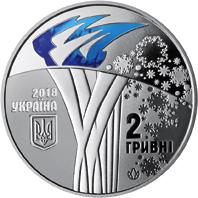Монета ХХІІІ зимові Олімпійські ігри 2 грн. 2018 року