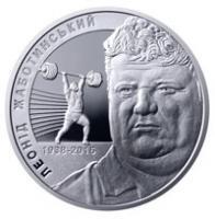 Монета Леонід Жаботинський 2 грн. 2018 року