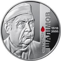 Монета Олександр Шалімов 2 грн. 2018 року