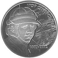 Монета Игорь Сикорский 2 грн. 2009 года