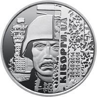Монета Захисникам Донецького аеропорту (Кіборги) 10 грн. 2018 року