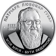 Срібна монета Любомир Гузар 5 грн. 2018 року