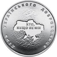 Монета День українського добровольця 10 грн. 2018 року
