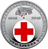 Монета 100 років утворення Товариства Червоного Хреста України 5 грн. 2018 року