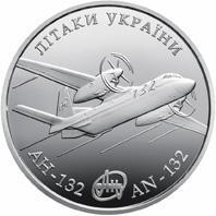 Монета Літак Ан-132 5 грн. 2018 року