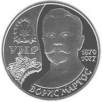 Монета Борис Мартос 2 грн. 2009 года