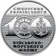 Монета 100-річчя створення Українського військово-морського флоту 10 грн. 2018 року
