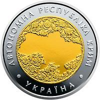 Монета Автономна Республіка Крим 5 грн. 2018 року