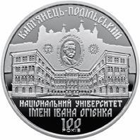 Монета 100 років Кам`янець-Подільському національному університету імені Івана Огієнка 2 грн. 2018 року