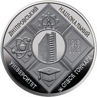 Монета 100 років Дніпровському національному університету імені Олеся Гончара 2 грн. 2018 року