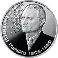 Монета Валентин Глушко 2 грн. 2018 року
