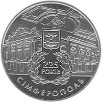 Монета 225 лет Симферополя 5 грн. 2009 года
