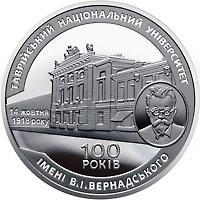 Монета 100-річчя Таврійського національного університету імені В. І. Вернадського 2 грн. 2018 року