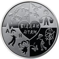Монета `Серце віддаю дітям`(до 100-річчя від дня народження В. О. Сухомлинського) 2 грн. 2018 року